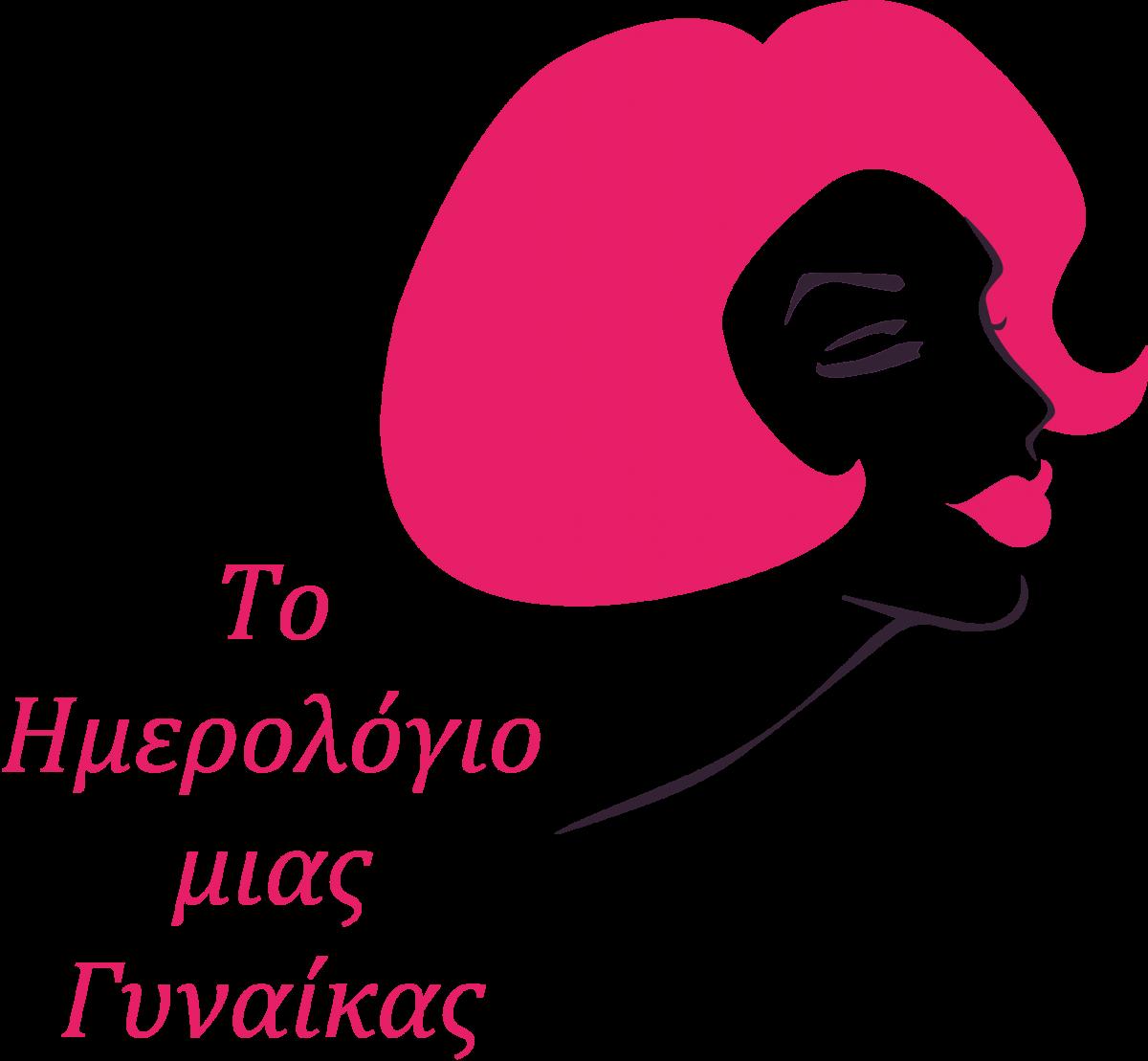 Το Ημερολόγιο μιας Γυναίκας